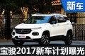 宝骏2017新车计划曝光 SUV等4车将上市