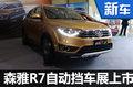 一汽森雅新款SUV将上市 预售8.5-10万