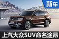 """上汽大众旗舰SUV定名 """"途昂"""" 3月将上市"""