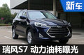 江淮瑞风S7中型SUV将上市 搭1.5T/2.0T