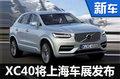 沃尔沃XC40将在华国产 竞争奥迪Q3-图