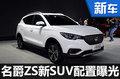 名爵ZS小型SUV配置曝光 2月14日将上市