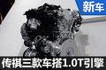 广汽传祺1.0T发动机年底投产 3款车将搭载