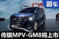 广汽传祺MPV-GM8将上市 竞争别克GL8