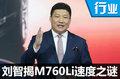 听刘智揭秘 宝马M760Li如何做到3.7秒破百
