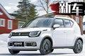 铃木全新SUV-IGNIS现已正式上市 12.9万元起