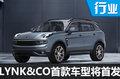 LYNK&CO首款车型4月首发 中国优先上市