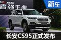 长安乘用车推旗舰SUV CS95正式发布