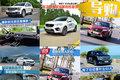2017中国品牌新车试驾回顾