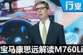 宝马总裁康思远:三点解读BMW M760Li