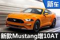搭10AT变速器 福特新款Mustang将上市
