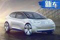 大众将投入超1500亿元 开发50款纯电动汽车