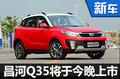 昌河SUV战略 Q35今晚上市