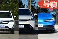 3款新能源车型推荐