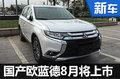 广汽三菱欧蓝德实拍图曝光-8月下旬上市