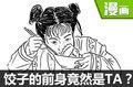 初始的日子是元旦 饺子的前身竟然是TA?