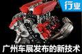 未来风向标 盘点广州车展的8大尖端技术