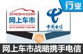 网上车市与中国电信达成合作 覆盖2.1亿电信手机用户