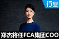 广汽菲克总裁郑杰升任 FCA中国区COO