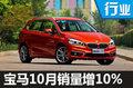 宝马10月销量增10% 全新重磅轿车将发布