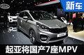 起亚将国产7座MPV竞争途安