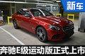 奔驰全新E级运动版正式上市 售42.28万起