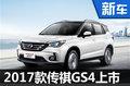 2017款传祺GS4正式上市 售价9.98-16.18万