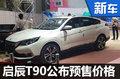 启辰T90正式公布预售价格 预售12-16万元