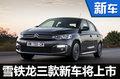 东风雪铁龙推三款新车 含首款中型SUV-图