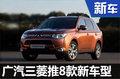 广汽三菱推8款全新车型 含SUV/新能源等