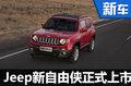 Jeep新自由侠上市 售价13.48-19.68万元