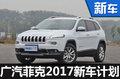 广汽菲克2017年新车计划 3款车型将上市