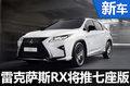 雷克萨斯将推RX-L加长版 配7座(谍照)