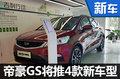 吉利帝豪GS新车型曝光 增多款动力选择