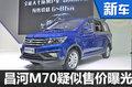 昌河M70大7座MPV明日上市 5.39万元起
