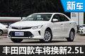 丰田全新四缸发动机 动力升级/4款车将搭载