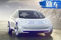 大众将推出23款纯电动汽车