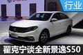 """翟克宁深度解读 全新景逸S50有哪""""三高"""""""