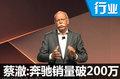 蔡澈:奔驰全球销量首破200万 中国大涨27%