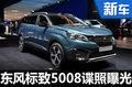 东风标致首款七座SUV曝光 搭1.8T发动机