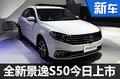 风行全新景逸S50今日上市 预计7万起售