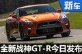 全新战神GT-R今日发布 外观内饰升级-图