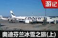 最详细的A350体验 奥迪芬兰冰雪之旅(上)