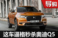 逼格秒Q5几条街 DS 7 CROSSBACK解析
