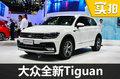 SUV神車再續輝煌 實拍大眾全新Tiguan