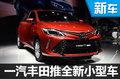 一汽丰田推全新小型车 竞争本田飞度-图
