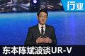 东本陈斌波:UR-V每处细节都经得起放大