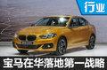 宝马在华落地第一战略 国产全新紧凑级轿车
