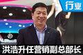 东风日产人事变动 洪浩升任营销副总部长