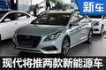 北京现代新能源提速 两款混动新车将上市
